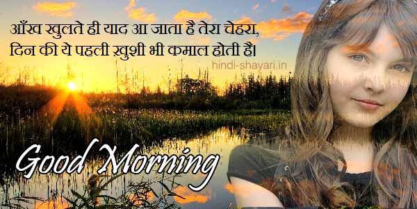 Image of Aankh Khulte Hi Shayari