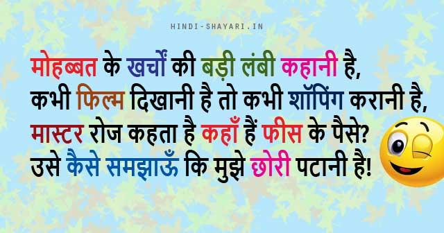 Image of Chhori Pataani Hai Shayari