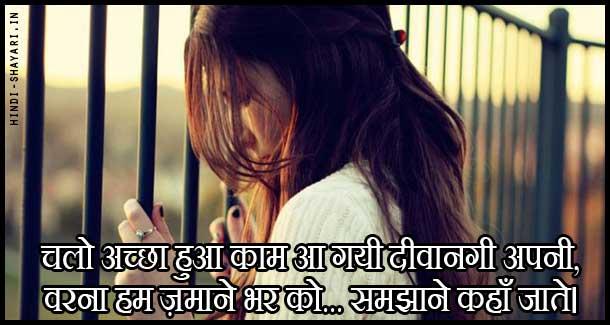 Image of Zamane Bhar Ko Shayari