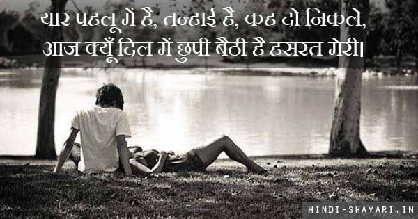 Image of Yaar Pehloo Mein Hai Shayari