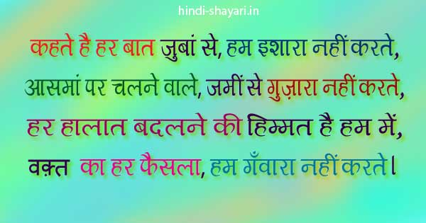 Image of Haalaat Badalne Ki Himmat Shayari