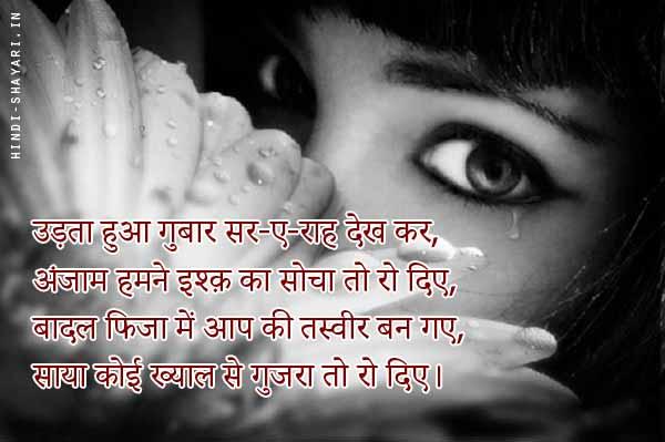 Image of Udta Hua Gubaar Shayari