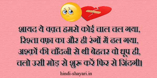 1396-very-sad-hindi-shayari-image.jpg