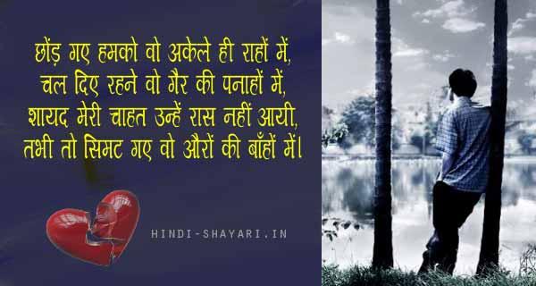 सैड शायरी - Sad Shayari in Hindi - 25