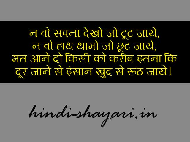 Image of Na Wo Sapna Dekho Shayari