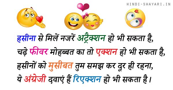 Funny shayari best funny shayari in hindi image of fever mohabbat ka shayari thecheapjerseys Images