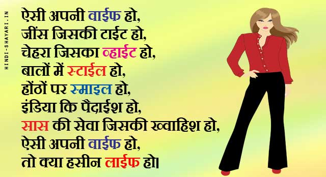Image of Aisi Wife Ho Shayari