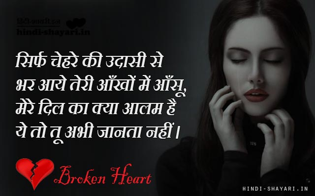 Image of Mere Dil Ka Aalam Shayari