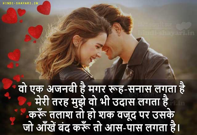Image of Wo Ek Ajnabi Hai Shayari