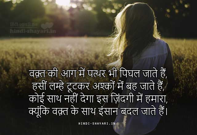 Sad Shayari, Sad Status, Hindi Sad Shayari