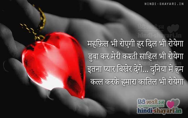 Image of Mehfil Bhi Royegi Shayari
