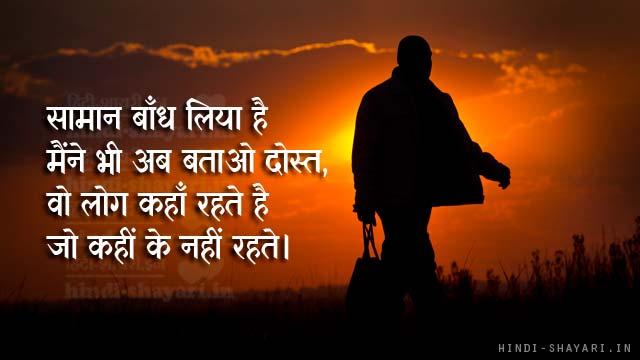 Image of Wo Log Kahan Rahte Shayari