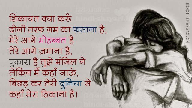 Image of Bichhad Kar Teri Duniya Se Shayari