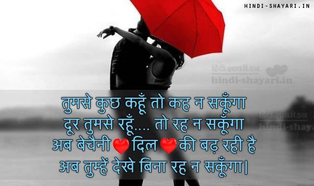 Image of Tumse Kuchh Kahun To Shayari