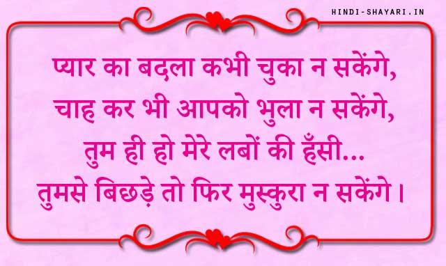 शायरी हिंदी में लव Best Love