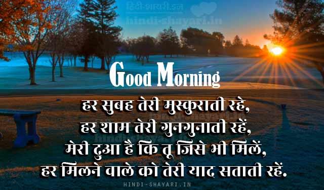 Image of Subah Muskurati Rahe Shayari