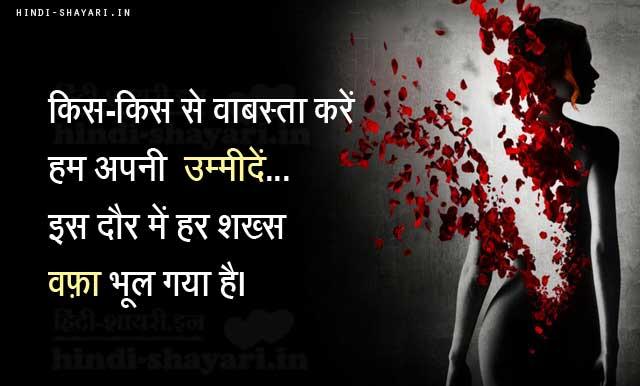 Iss Daur Mein Shayari