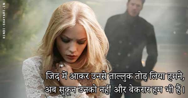 Image of Sukoon Unko Nahi Shayari