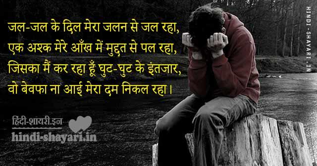 Image of Woh Bewafa Na Aayi Shayari